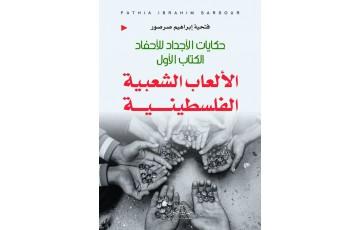 حكايات الأجداد للأحفاد الكتاب الاول الألعاب الشعبية الفلسطينية