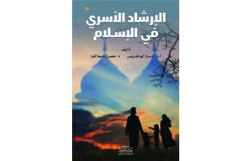 الإرشاد الأسري   رؤية إسلامية