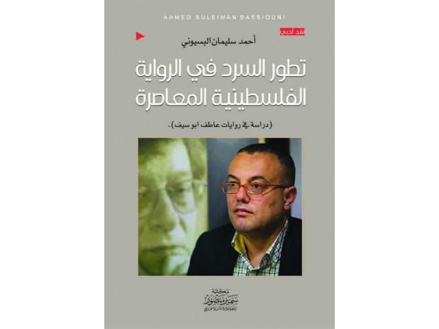 تطور السرد في الرواية الفلسطينية المعاصرة دراسة في روايات عاطف أبو سيف