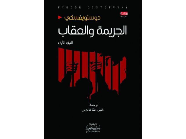الجريمة والعقاب الجزء الاول