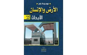موسوعة رفح 2 مجلد