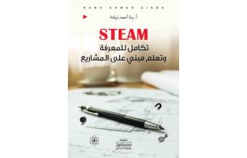 steam تكامل للمعرفة وتعلم مبني على المشاريع