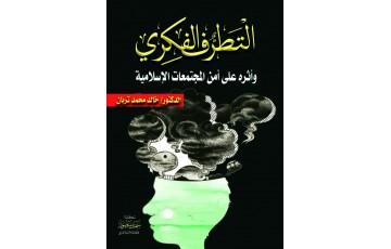 التطرف الفكري وأثره على أمن المجتمعات الإسلامية